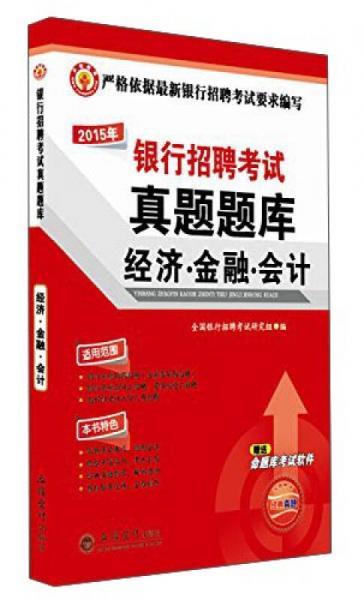 2015年银行招聘考试真题题库:经济·金融·会计