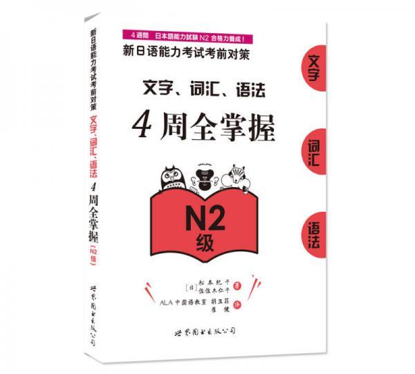 新日语能力考试考前对策