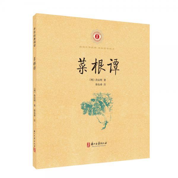 中华经典诵读菜根谭