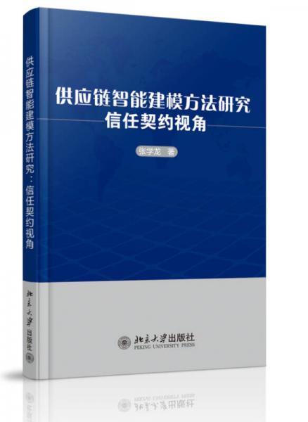 供应链智能建模方法研究:信任契约视角