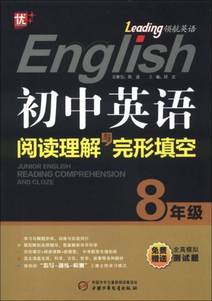 领航英语:初中英语阅读理解与完形填空(8年级)
