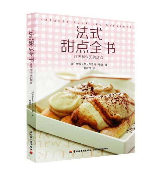 法式甜点全书