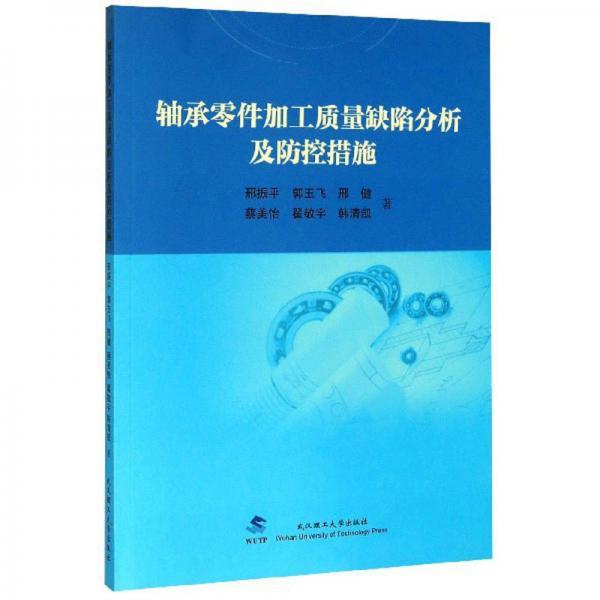 轴承零件加工质量缺陷分析及防控措施
