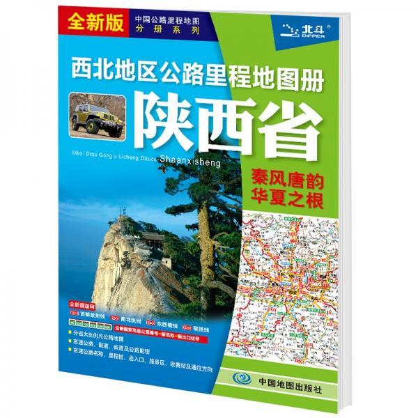 2021新版西北地区公路里程地图册-陕西省
