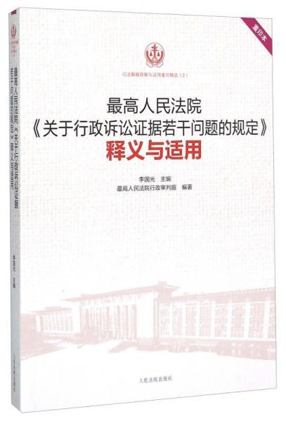 最高人民法院《关于行政诉讼证据若干问题的规定》释义与适用(重印本)