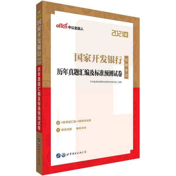 中公教育2021国家开发银行招聘考试:历年真题汇编及标准预测试卷