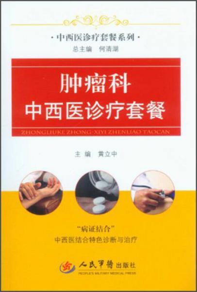 中西医诊疗套餐系列:肿瘤科中西医诊疗套餐