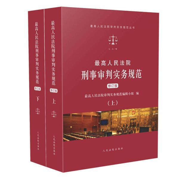 最高人民法院刑事审判实务规范(修订版)