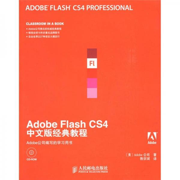 Adobe公司经典教程:Adobe Flash CS4中文版经典教程