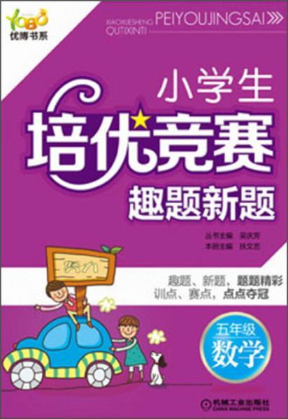 优博书系·小学生培优竞赛趣题新题:5年级·数学(第2版)
