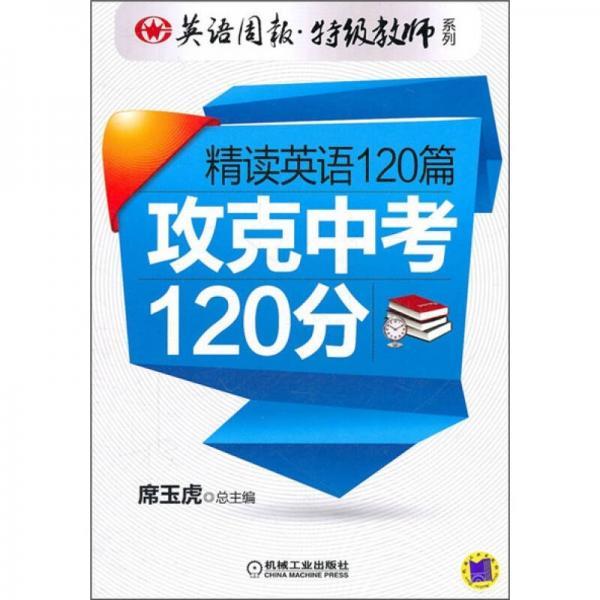 英语周报特级教师系列:精读英语120篇攻克中考120分
