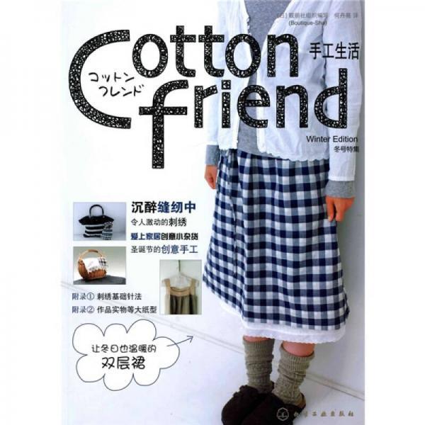 Cotton friend 手工生活