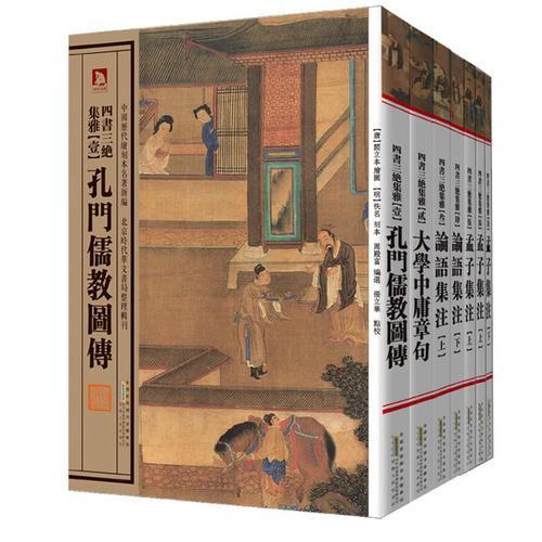 中国历代绘刻本名著新编:四书三绝集雅(平装)(共7册)—传统文化精髓,传世经典名著。版本精湛,古朴典雅。读书赏画,赏心悦目。