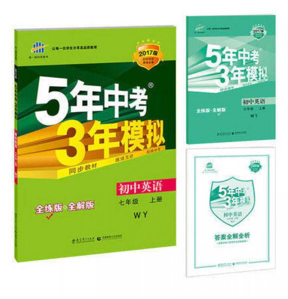 七年级 初中英语 上 WY(外研版)5年中考3年模拟(全练版+全解版+答案)(2017)