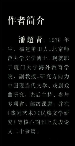 语言选择与中国现代话剧文体嬗变研究/新生代戏剧论丛
