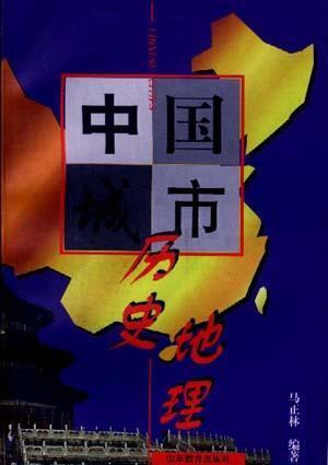 中国城市汗青地理