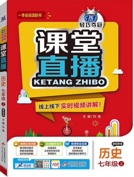 (2015秋)课堂直播:七年级历史(上)·华东版