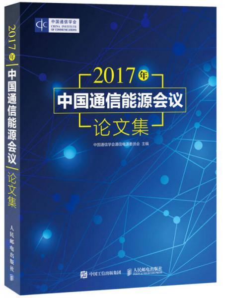 2017年中国通信能源会议论文集