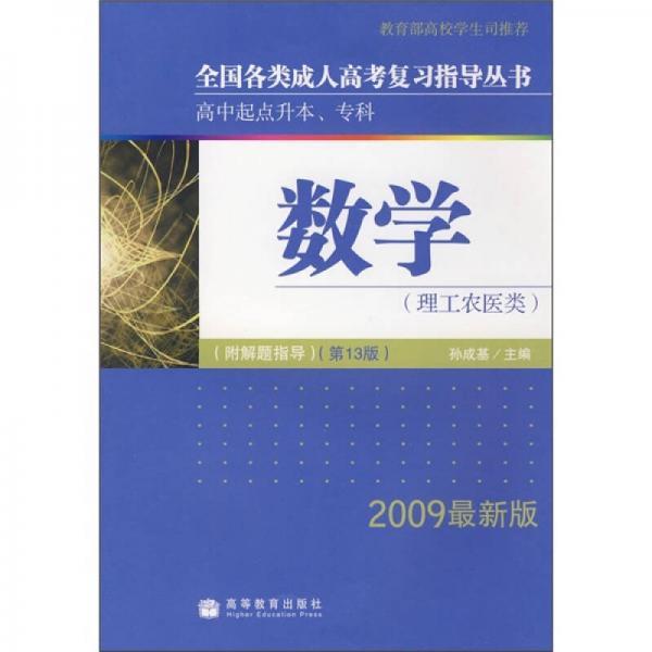 全国各类成人高考复习指导丛书·高中起点升本、专科:数学(理工农医类)(2009最新版)