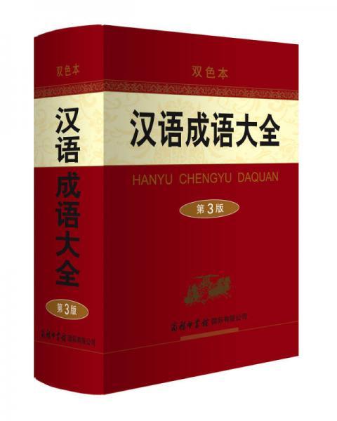 汉语成语大全(第3版·双色本)