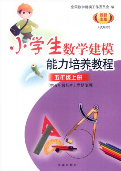 小学数学建模能力培养教程:五年级上册(供五年级师生上学期使用 试用本 最新出版)