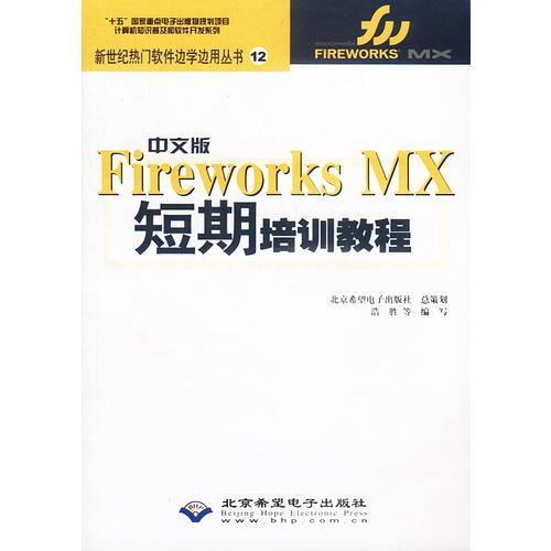 中文版Fireworks Mx 短期培训教程