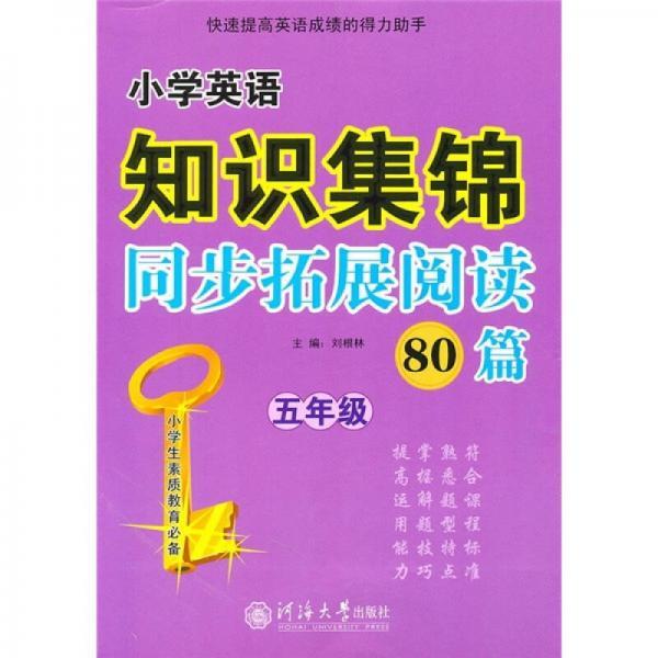 小学英语知识集锦:同步拓展阅读80篇(5年级)
