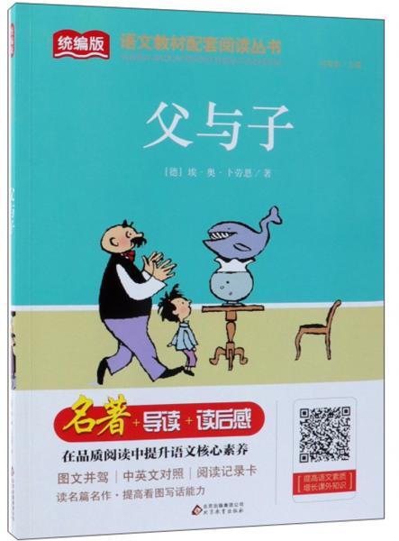 父与子/统编版语文教材配套阅读丛书
