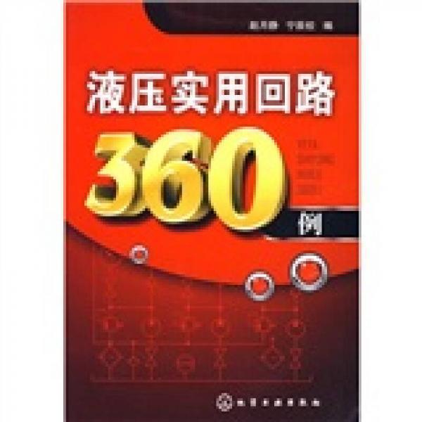 液压实用回路360例