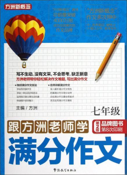 跟方洲老师学满分作文(7年级)