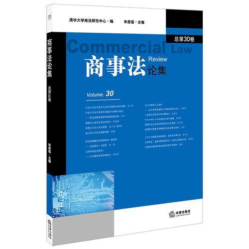 商事法论集(总第30卷)