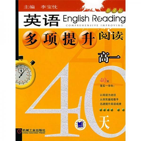 40天英语多项提升阅读:高1(新课标)