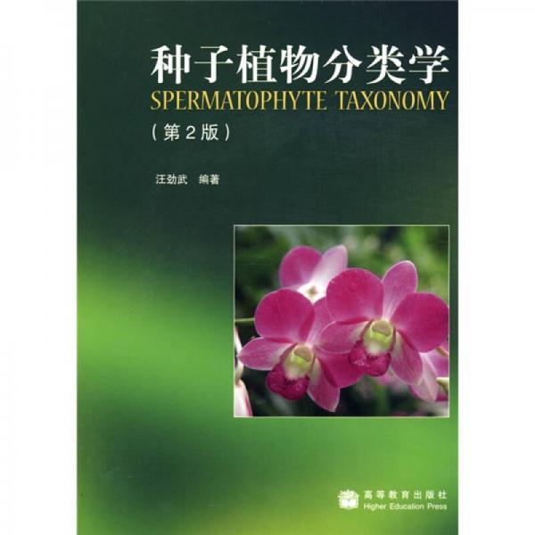 种子植物分类学