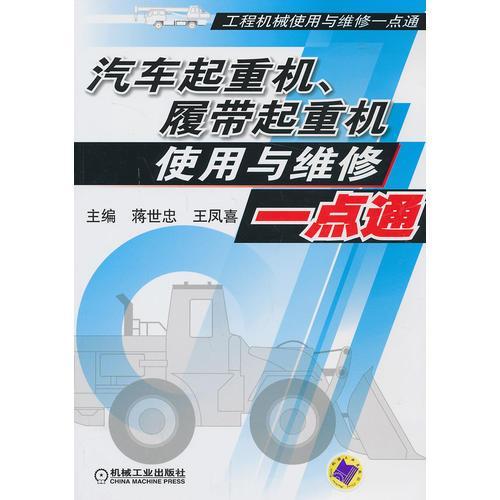 汽车起重机、履带起重机使用与维修一点通(工程机械使用与维修一点通)