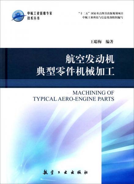 中航工业首席技术丛书:航空发动机典型零件机械加工