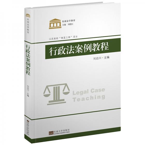 行政法案例教程