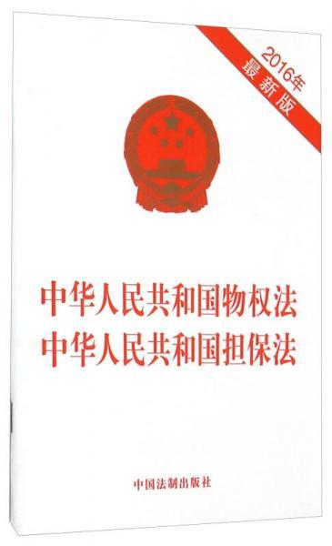 中华人民共和国物权法中华人民共和国担保法(2016年最新版)