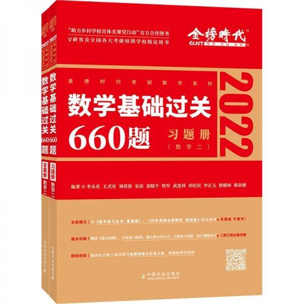 数学基础过关660题·数学二