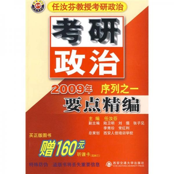 任汝芬教授考研政治:2009年序列之一要点精编