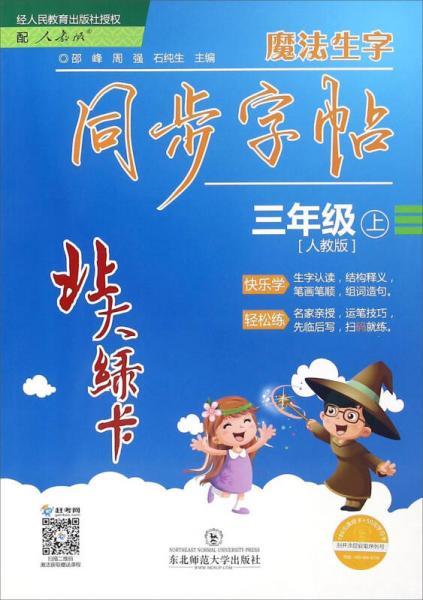 北大绿卡:魔法生字同步字帖(三年级上 人教版)