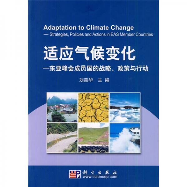 适应气候变化:东亚峰会成员国的战略、政策与行动