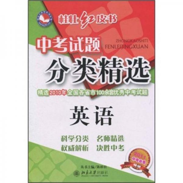 桂壮红皮书·中考试题分类精选:英语