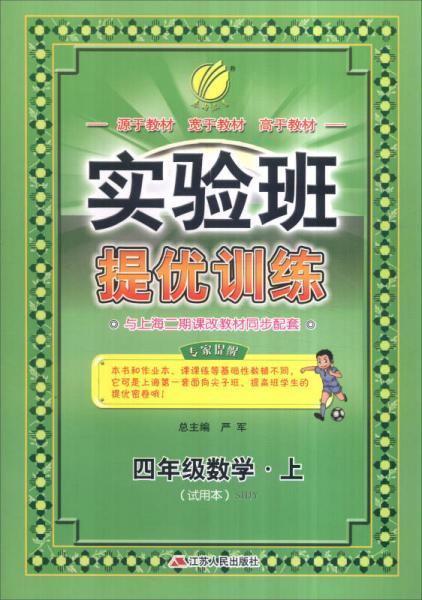 春雨 2016年秋 实验班提优训练:数学(四年级上 SHJY 试用本)