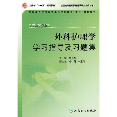 外科护理学习指导及习题集(成教专科护理配教)