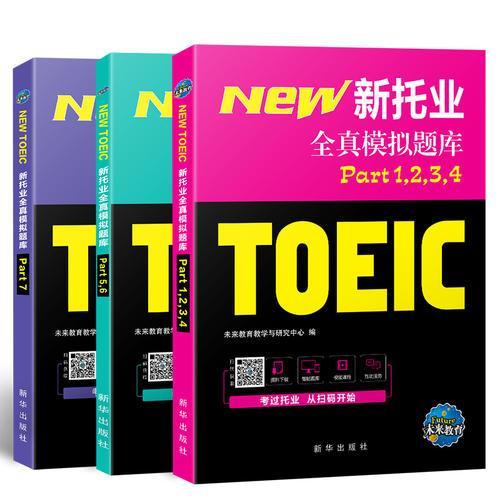 18年(改革版)新托业考试全真模拟题库toeic国际交流英语考试真题教程阅读听力词汇(套装3本)