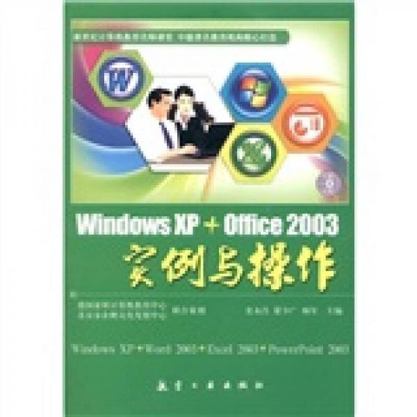 Window XP+Office 2003实例与操作