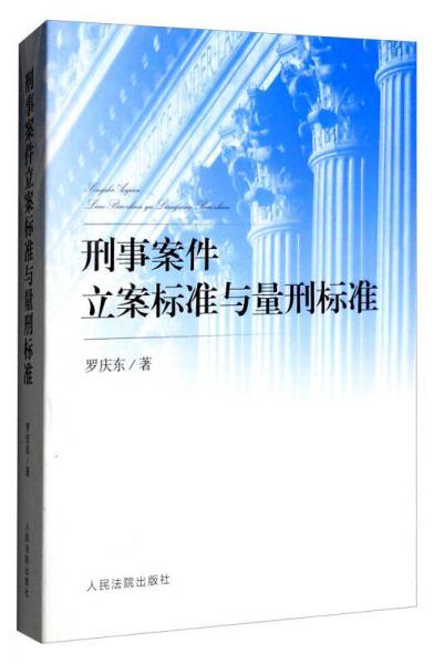 刑事案件立案标准与量刑标准