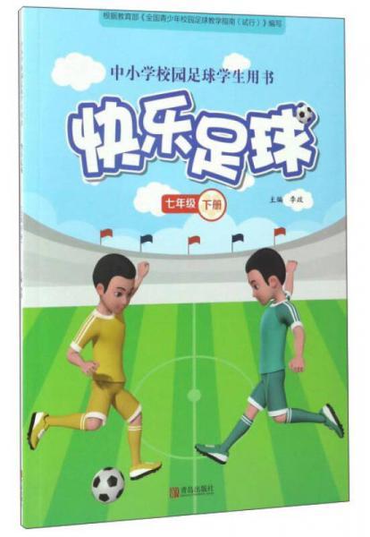 快乐足球(七年级下)/中小学校园足球学生用书