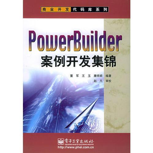 PowerBuilder案例开发集锦(含CD-ROM盘一张)