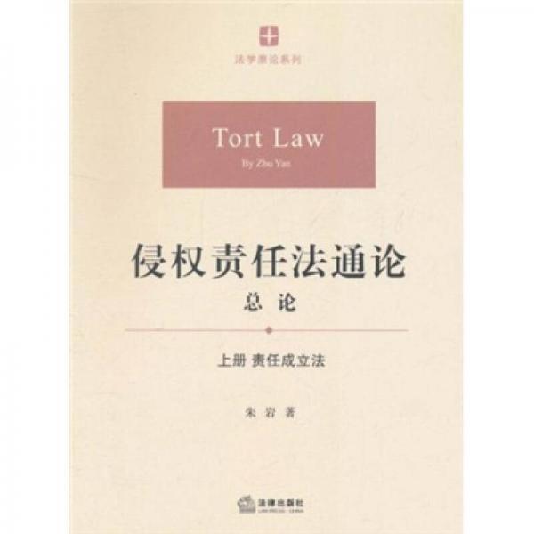 侵权责任法通论·总论(上册)